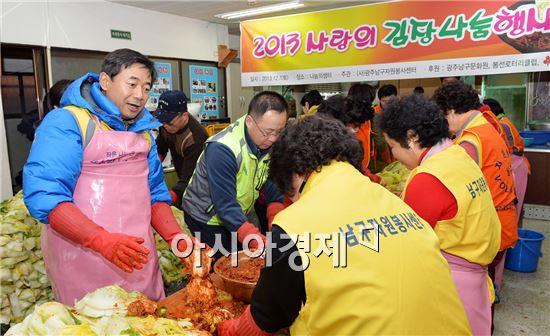[포토]광주시 남구자원봉사센터,김장나눔행사 개최