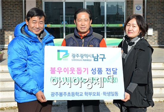 [포토]봉주초 학부모회·학생일동, 광주 남구에 이웃돕기 성품 전달
