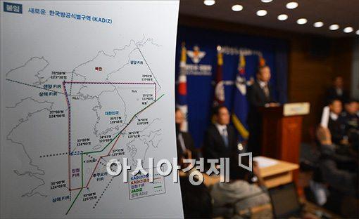 ▲ 정부가 8일 오후 서울 용산 국방부 청사에서 제주도 남단의 이어도까지 확대한 새로운 한국방공식별구역(KADIZ)을 선포하고 있다.