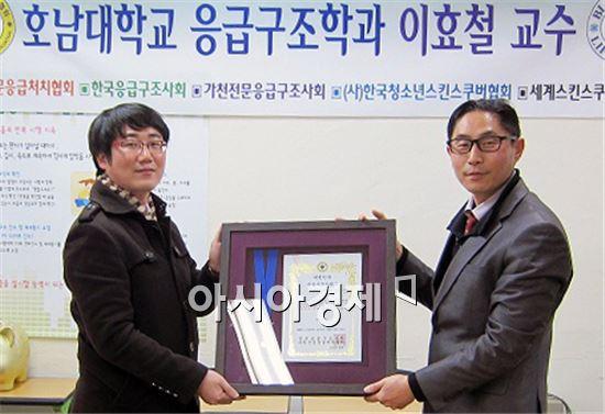 호남대 이효철 교수, '제1회 대한민국응급구조사 대상'