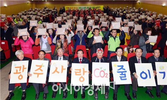 [포토]광주시그린스타트 운동성과 보고회 개최