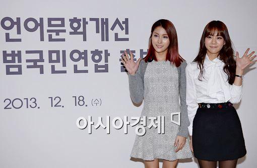 [포토]언어문화개선 범국민연합 출범식 참석한 박규리-한승연