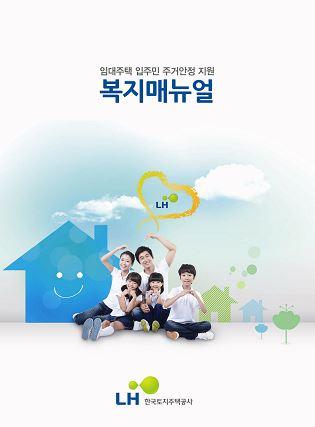 LH가 임대주택 입주민과 복지업무 실무자들을 위해 '임대주택 입주민 주거안정지원 복지매뉴얼'을 발간했다.