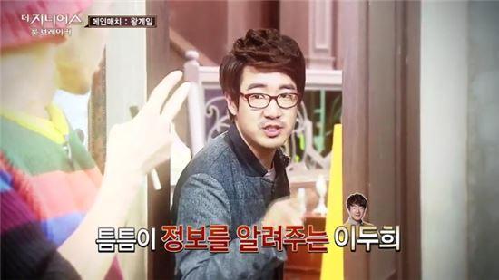 ▲해커 이두희.(출처: tvN '더 지니어스2' 방송 캡처)