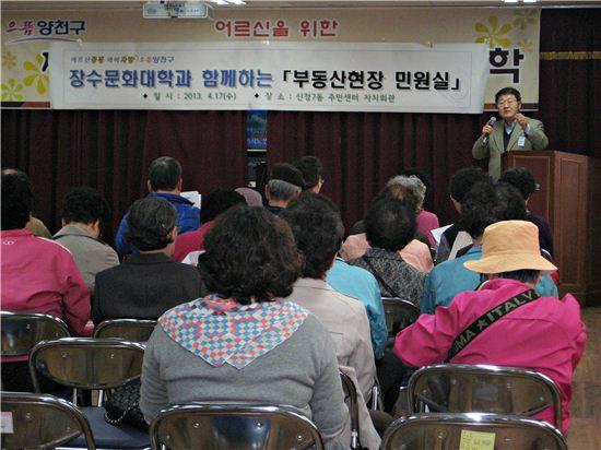 장수문화대학 부동산 현장 민원실
