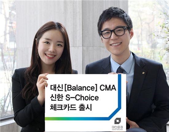 대신證 '대신밸런스 CMA 신한 S-Choice 체크카드' 출시