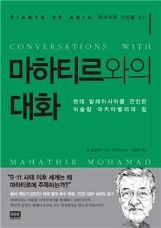 [Book]'말레이시아판 박정희'…마하티르와의 대화