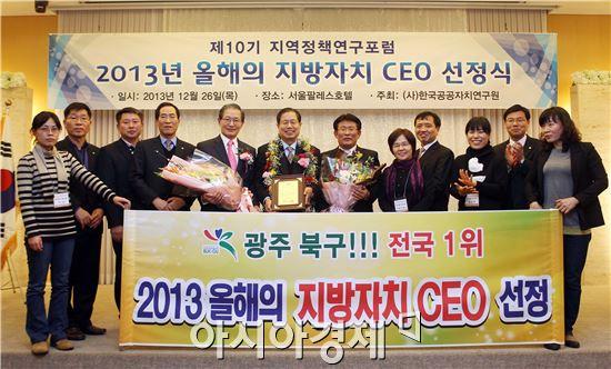 [포토]송광운 광주시 북구청장, 올해의 지방자치 CEO 선정