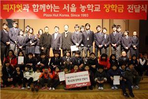 한국 피자헛, 서울 농학교에 42번째 장학금 전달