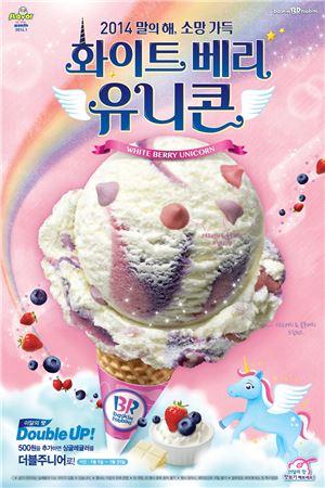 배스킨라빈스, 이달의 맛 '화이트 베리 유니콘' 출시
