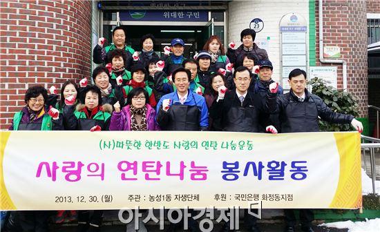 국민은행 화정동지점 사랑의 연탄 나누기 행사 개최