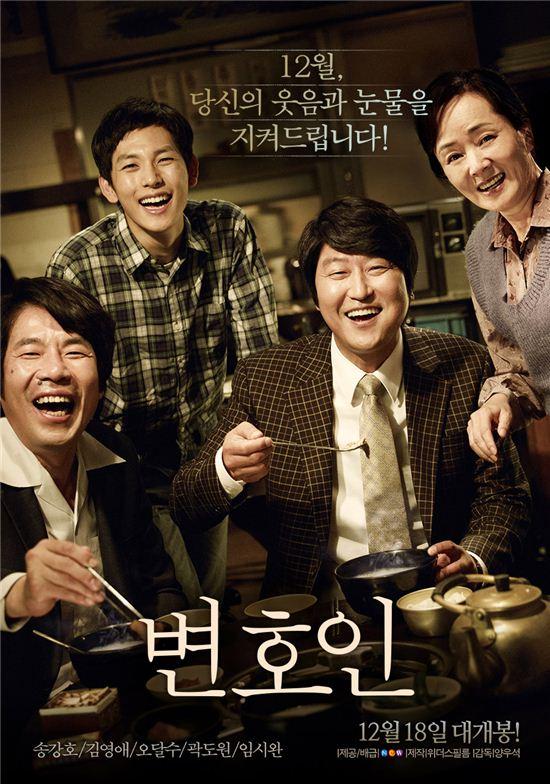 '변호인', 780만 관객 돌파…멈출 줄 모르는 흥행 열기
