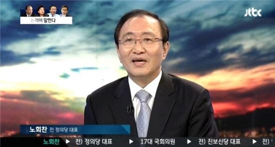 노회찬 전 의원 과거 방송 화면. 사진=JTBC 화면 캡처.