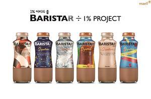 매일유업, 바리스타 '나누기 1% 프로젝트' 진행