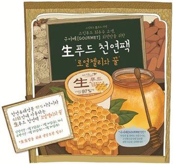 스킨푸드, VIP 대상 '생푸드 천연팩 로열젤리와 꿀' 접수