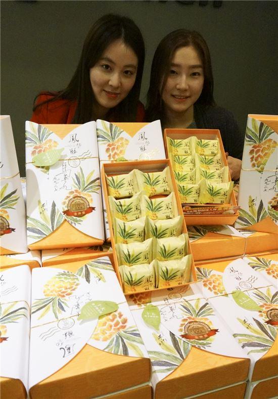 [포토]현대百, 대만 간식 '펑리수' 국내 최초 판매