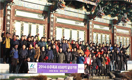 ㈜금성백조주택은 임직원 100여명이 4일 충남 계룡시 향적산 국사봉으로 '2014 수주목표 6500억원 달성기원'을 위한 등반을 했다. 사진은 임직원들이 기념촬영하는 모습이다.