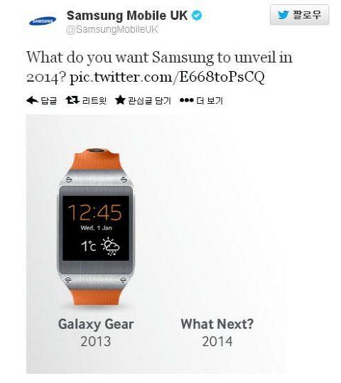 삼성 '갤럭시 기어2' 공개 임박했나…트위터에 언급