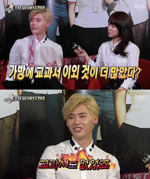 ▲이종석 박보영 학창시절.(출처: MBC 방송화면 캡처)