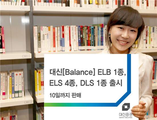 대신證, ELB 1종 ELS 4종 DLS 1종 출시