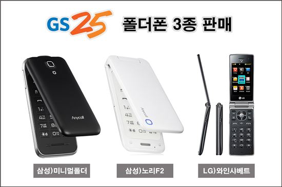 GS25, 기본요금 1000원 알뜰폰 판매