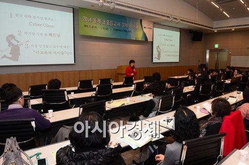 [포토]전경련, 2014 동계 초중등교사 경제 아카데미 개최