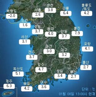 ▲오늘 날씨, 밤부터 강추위.(출처: 기상청 홈페이지)