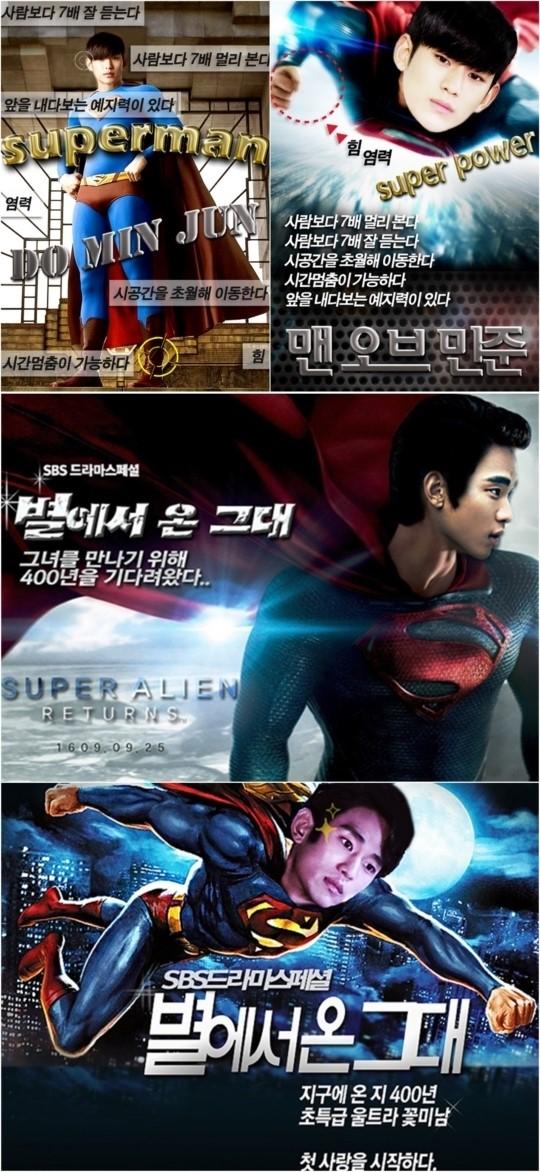 ▲김수현 슈퍼맨 패러디.(출처: SBS 홈페이지)