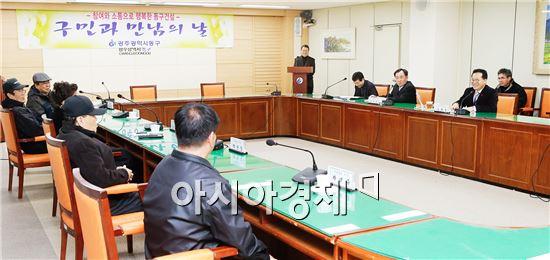 [포토]노희용 동구청장, '구민과  만남의 날' 운영