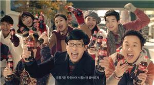 코카콜라, '마음을 전해요!' 新 광고 행복편 공개