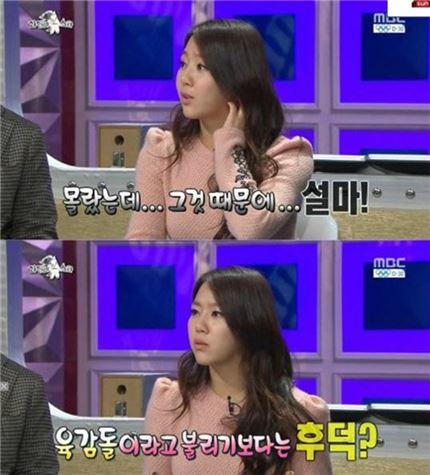 (출처: MBC '황금어장 라디오스타' 캡처)