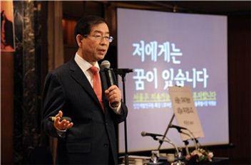 ▲ 박원순 시장이 9일 오전 서울 소공동 롯데호텔에서 열린 인간개발연구원 초청 세미나에서 강연을 하고 있다.