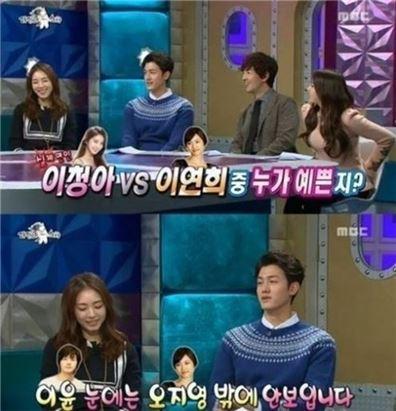 (출처: MBC '라디오스타' 캡처)