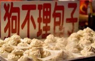 중국 만두집, 美 대형 커피체인 인수 목전에