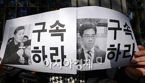 """[포토]""""이혜경 부회장·장남 현승담 즉각 구속하라"""""""