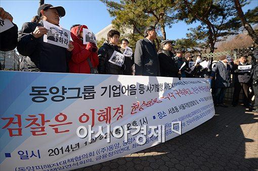 [포토]구호 외치는 동양사태 피해자들