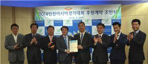 아모제푸드, '인천아시아경기대회' 후원협약 체결