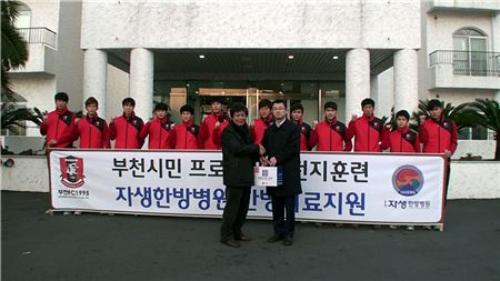 자생한방병원, 부천FC 프로축구단 선수 의료지원