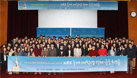 KRX국민행복재단, 대학생 경제·금융워크숍 실시
