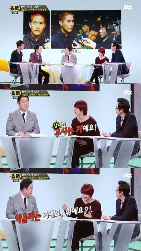 ▲김희철이 유승준 울린 사연.(출처: JTBC 방송화면 캡처)