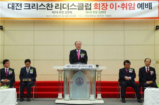 인사말을 하고 있는 김형태 대전크리스찬리더스클럽 신임회장