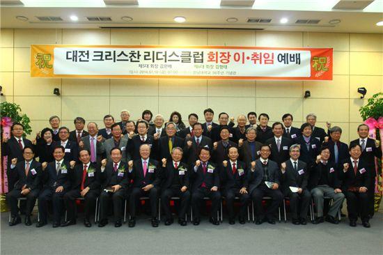 대전크리스찬리더스클럽 회장 이-취임식이 끝난 뒤 기념사진을 찍고 있는 회원들