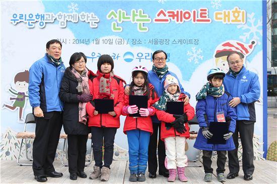 10일 이순우 우리은행장(왼쪽 다섯번째)이 서울광장 스케이트장에서 열린 '우리은행과 함께하는 신나는 스케이트 대회'에서 지역아동센터 학생들에게 꿈나무 장학금을 전달한 후 기념촬영을 하고 있다.