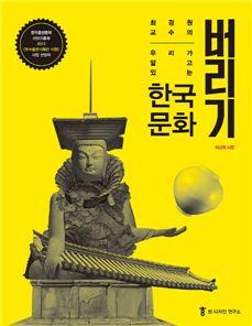 [Book]통일신라 석탑에서 발견한 모더니즘…'우리가 알고있는 한국문화 버리기'