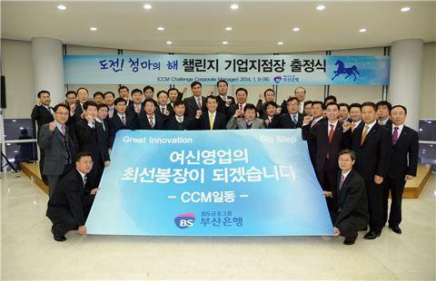 성세환 BS금융그룹 회장(사진 앞줄에서 여섯번째)이 9일 부산은행 기장연수원에서 열린 챌린지기업지점장 (CCM)출정식에 참석해 15명의 CCM들과 파이팅을 외치고 있다.