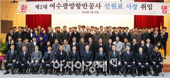 선원표 여수광양항만공사 신임사장 취임