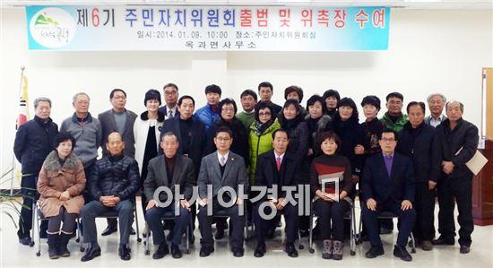 곡성군 옥과면, 제6기 주민자치위원회 출범식 개최