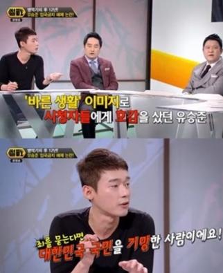허지웅 유승준 입국금지 언급(출처:JTBC)
