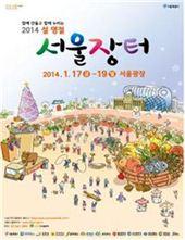 서울광장서 17일부터 설맞이 직거래 장터 열린다