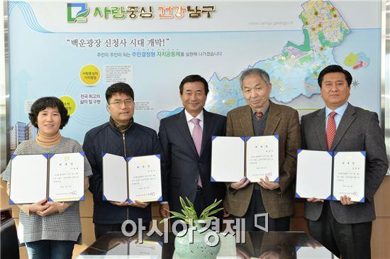 [포토]광주 남구, 살기좋은 지역만들기 추진위원회 위원 위촉